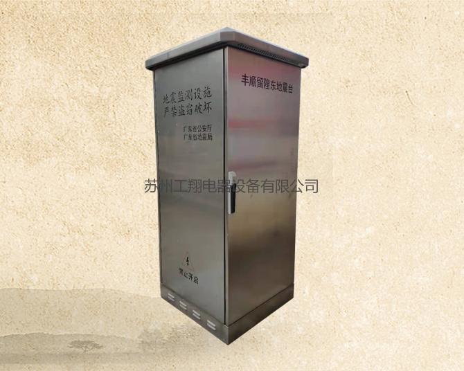 不锈钢地震监测机柜